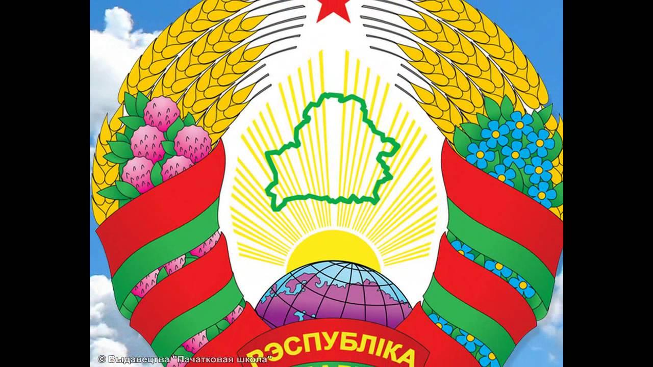 Герб белоруссии картинки в хорошем качестве кон поставил