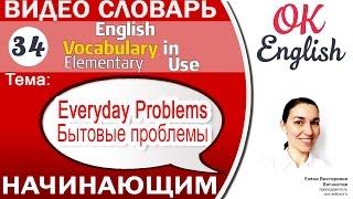 Тема 34 Everyday Problems - Бытовые проблемы 📕 Английский словарь для начинающих | OK English