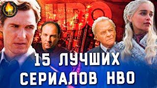 15 ЛУЧШИХ СЕРИАЛОВ HBO: ОТ ХОРОШЕГО К ЛУЧШЕМУ