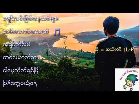 အယ္လ္ပီ L-P သီခ်င္းေကာင္းမ်ားစုစည္း ၆ ပုဒ္ New Myanmar Top pop songs by( L-P)
