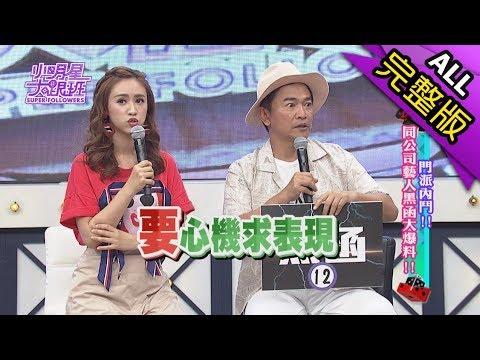 【完整版】門派內鬥! 同公司藝人黑函大爆料!2017.08.16小明星大跟班