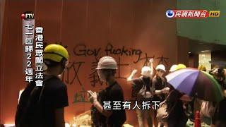香港速龍小隊午夜清場 半小時奪回立法會-民視新聞