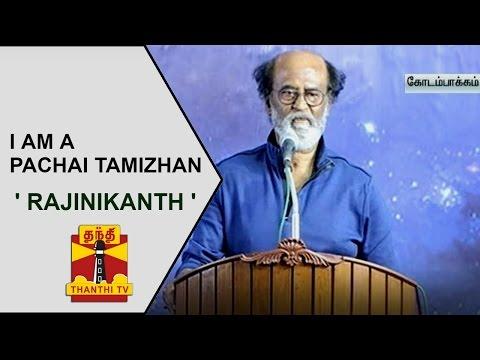 I am a 'Pachai Tamizhan' - Superstar Rajinikanth's Speech at Last Day Fans meeting   Thanthi TV