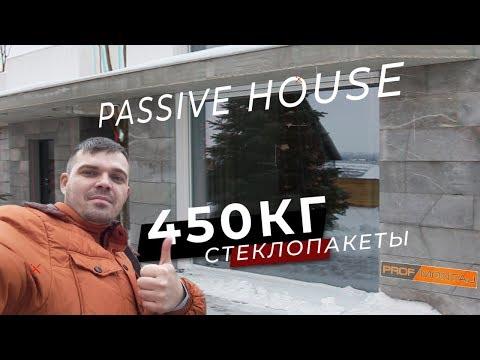 видео: Монтаж окна весом 500 кг, passive house номер 1 в рес. Молдове,  роллеты для пассивного дома
