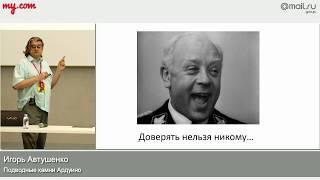 Подводные камни Ардуино. Автушенко Игорь. Митап 01.07.17