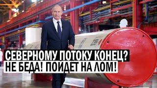 НЕВЕРОЯТНО!! - Северному Потоку 2 КОНЕЦ! Европа послала Россию - новости, политика