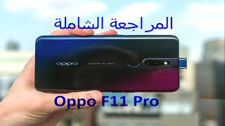 مراجعة اوبو Oppo F11 Pro اف ١١ برو فتج العلبة واستعراض المحتويات والمميزات والعيوب والسعر