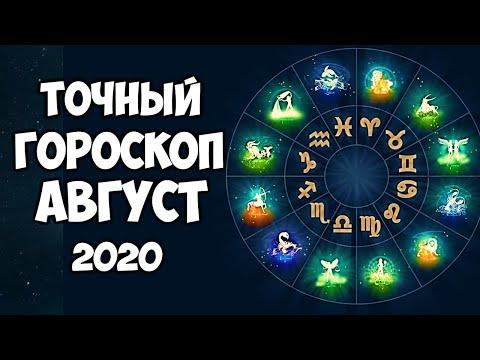 САМЫЙ ТОЧНЫЙ ГОРОСКОП НА АВГУСТ 2020 ГОДА ПО ЗНАКАМ ЗОДИАКА