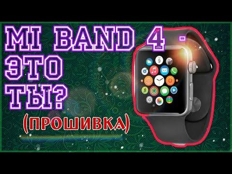 ПРОШИВКА MI BAND 4 (СТИЛЬ Apple Watch😂)