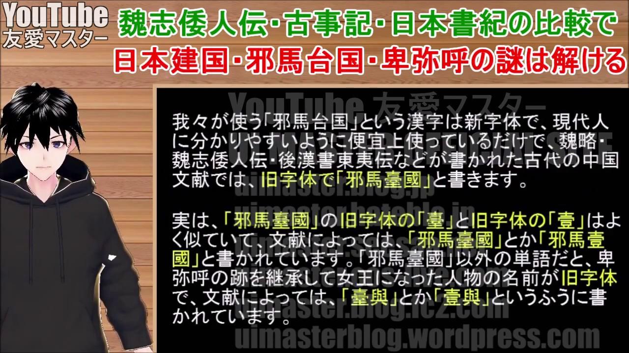 魏志倭人伝・古事記・日本書紀で邪馬台国・卑弥呼の謎は解ける - YouTube