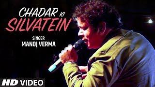 Chadar Ki Silvatein Latest Song Manoj Verma Feat. Aarvika Gupta, Aaditya Patakrao | T Series