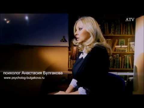 Собеседование.Как подготовиться. Психолог Анастасия Булгакова для ТВ (полная версия)