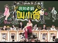 我的老師叫小賀 My teacher Is Xiao-he Ep0334