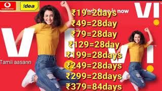 Vi! vi vodafone Idea new recharge plan 2020! Tamil  19,49,79,129,199,249,299,379, now to vi plan