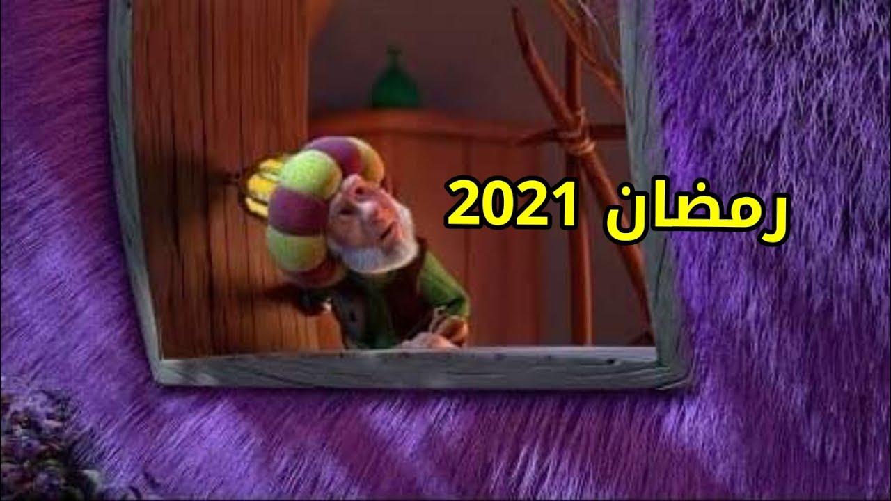 العد التنازلي لشهر رمضان 2021 كم يوم باقي على رمضان 2021 Youtube