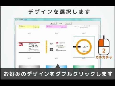 名刺工房5 かんたん名刺作成方法 -株式会社デネット-