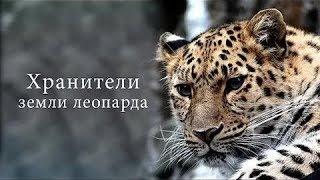 Хранители земли леопарда
