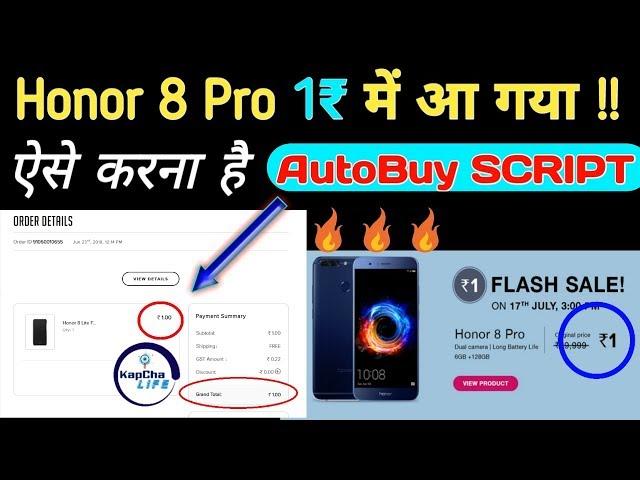 1Rs Flash SALE   HONOR 8 PRO at 3pm   Autobuy *PROOF*   Mi india   How to Buy   kapchalife