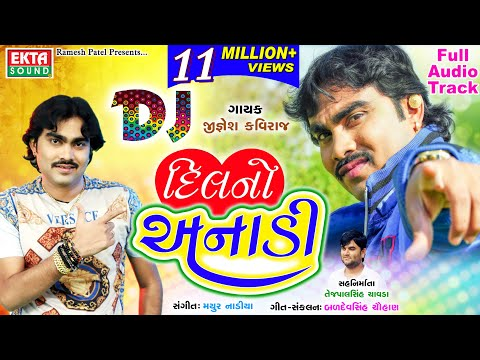 DJ Dilno Anadi (Full Track) - Jignesh Kaviraj || 2017 New Songs || Audio Song || EKTA SOUND