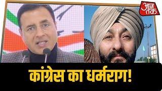 गिरफ्तार DSP Devendra Singh पर Congress ने पुछा क्या ये केवल मोहरा है?