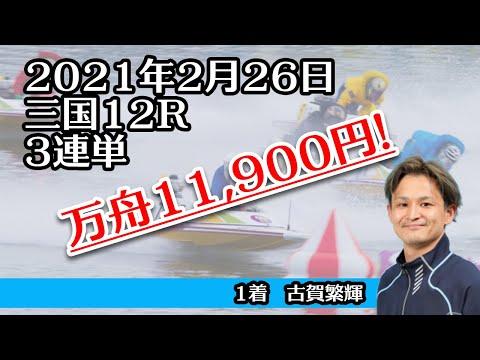 【万舟】三国12R 11,900円 ボートレース 2021年2月26日