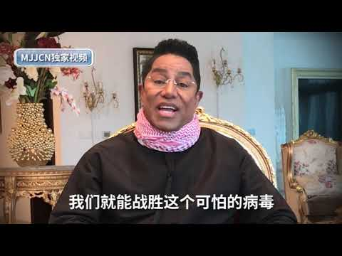 JermaineJackson Has An Important Message About COVID-19 Epidemic To Share With China And The World