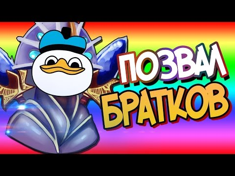 видео: УПОРОТЫЙ МОНТАЖ - ПОЗВАЛ БРАТКОВ | Дота 2