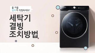 [삼성전자 세탁기] 겨울철 세탁기 결빙 해동 방법입니다…