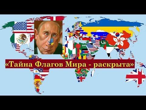 Тайна Флагов Мира - раскрыта. (Л.Д.О. 40 часть) #ВячеславКотляров