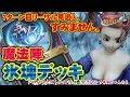 【ドラクエライバルズ】ゼシカ魔法陣氷塊デッキVSククール戦【DQR】