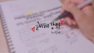 Writing   - ♡  신청폭주☆ 예쁜 글씨 쓰는 방법 / 글씨체 강좌 ! 글씨체 바꾸는 방법  ♡