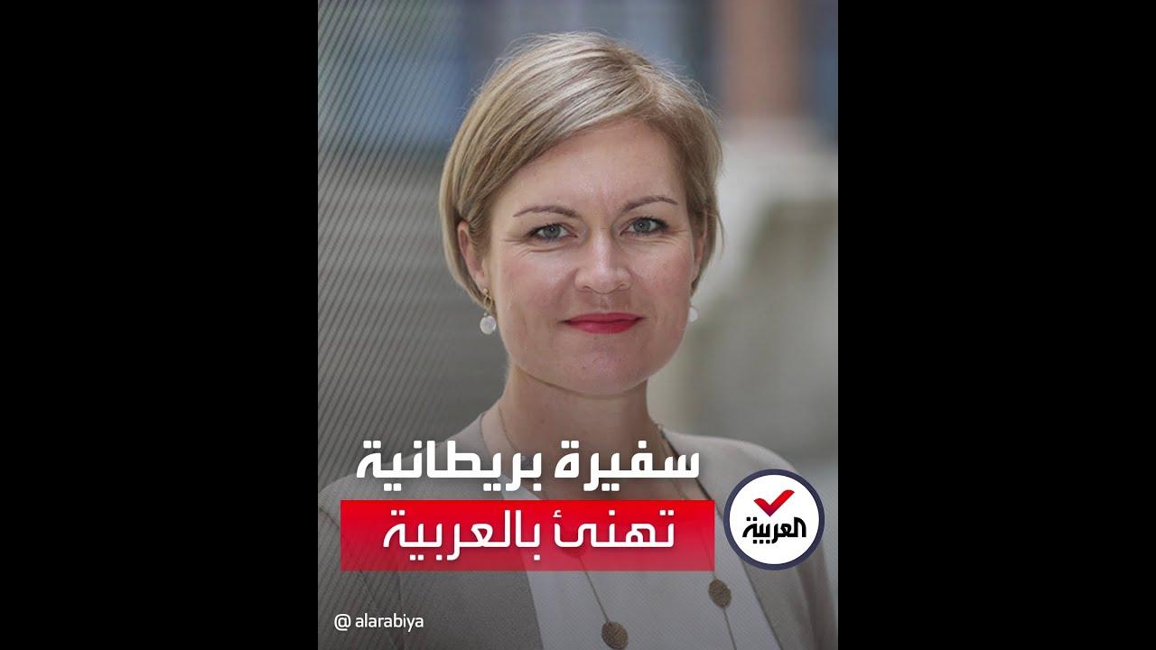 سفيرة بريطانيا في ليبيا تهنئ بذكرى المولد النبوي الشريف، وتأكل العصيدة الليبية  - نشر قبل 3 ساعة
