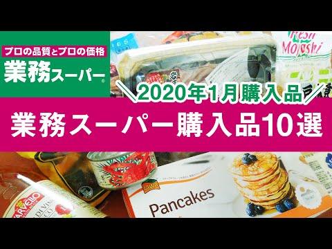 【haul】gyomu-super-market-japan!popular-10-items
