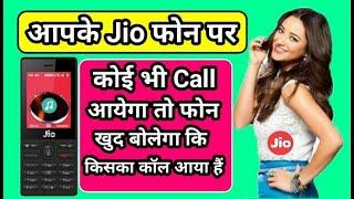 आपके Jio फोन पर कोई भी Call आयेगा तो फोन खुद ही बोलेगा कि किसका कॉल आया है। Jio Phone set Ringtone.