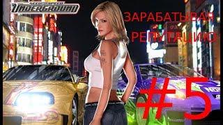 Прохождение Need for Speed: Underground - ЗАРАБАТЫВАЯ РЕПУТАЦИЮ #5