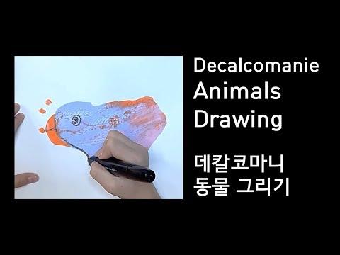 데칼코마니 동물드로잉//Decalcomania Animals Drawing