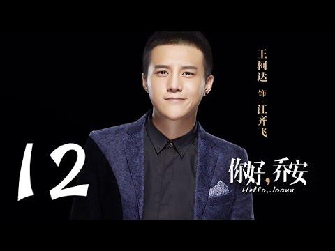 你好乔安 第12集 预告(戚薇,王晓晨领衔主演)
