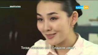Шырғалаң 23 эпизод/ 23 бөлім
