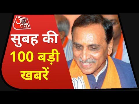Hindi News Live: देश दुनिया की सुबह की 100 बड़ी खबरें | Nonstop 100 News | Latest News | Aaj Tak