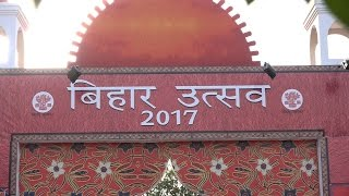 Bihar Utsav 2017, on the occasion of 105th establishment day of BIHAR