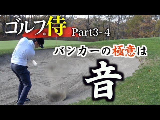 お手本のようなバンカーショット。バンカーショットの極意はどんな音を出すか「札幌北広島ゴルフ倶楽部4/9」【北海道ゴルフ】