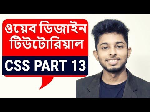 Css Video Tutorial | Layout Making | Part 13 | Freelancer Nasim