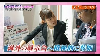 BSジャパン 日経プラス10 スペシャルで、当社の海外展開の取組みが取り...