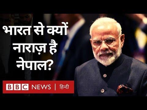 India के नए Map में कालापानी को लेकर Nepal क्यों नाराज़ है? (BBC Hindi)