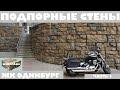 Подпорные стены в ЖК Ольденбург Часть 1 - Wallpark