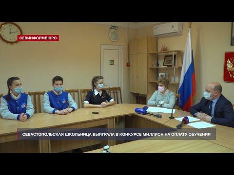 НТС Севастополь: Севастопольская школьница выиграла в конкурсе миллион на оплату обучения