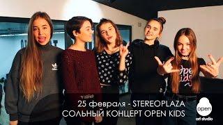 25 февраля -  большой сольный концерт Open Kids в Stereoplaza