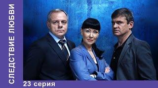Следствие Любви. 23 Серия. Сериал. Детектив. StarMedia