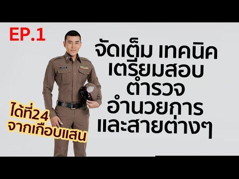 (EP.1) เทคนิคสอบตำรวจอำนวยการ อยากติดต้องดู!