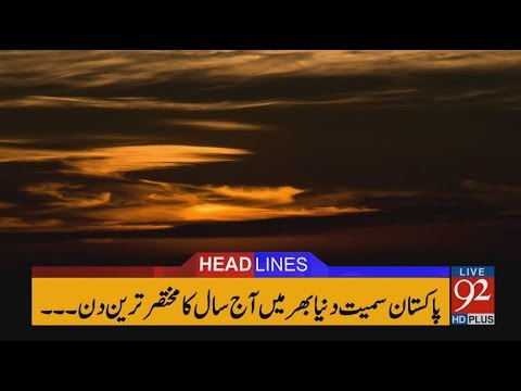 92 News Headlines 03:00 PM - 21 December 2017